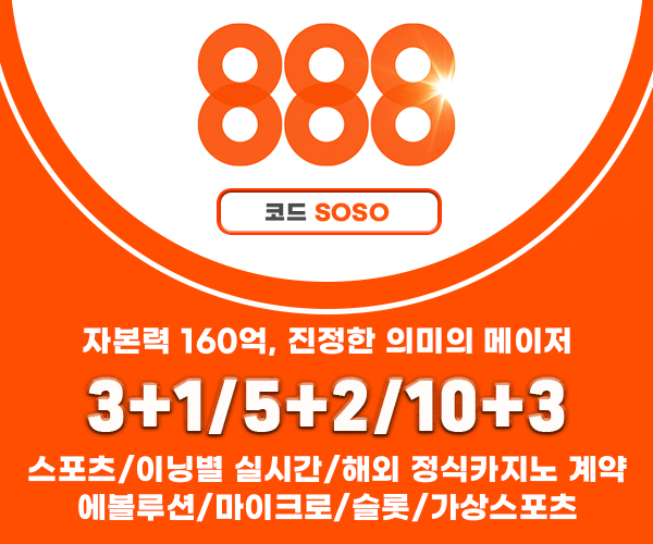 888 스포츠코리아