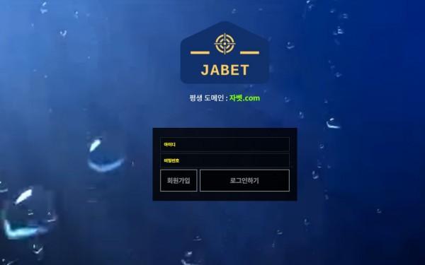 토토팩토리 먹튀검증 자벳ja-777.com 먹튀사이트 검거