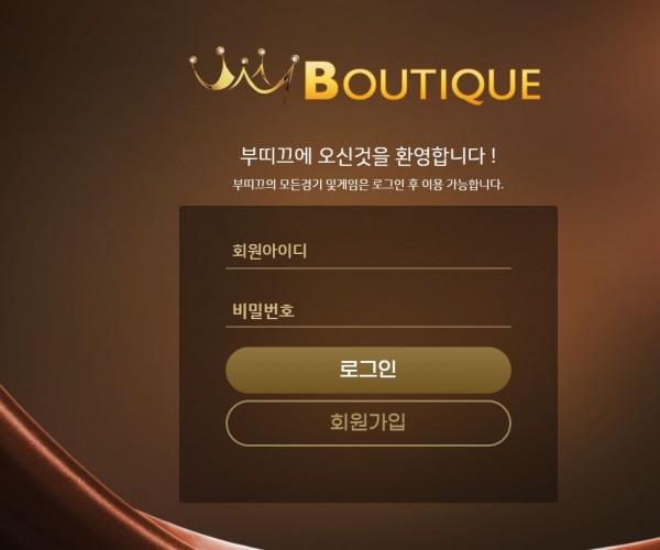 토토팩토리 먹튀수사 부띠끄 bou-999.com 먹튀사이트 검거